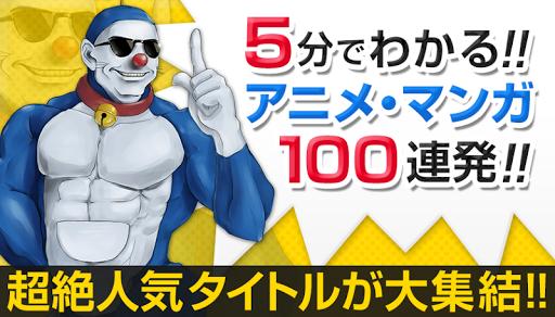 5分でわかるアニメ・漫画 まんが !人気作品100連発!!