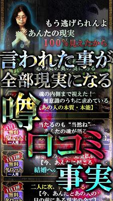 恐怖の当たる占い◆霊視力100%【降霊妖像占】 - screenshot