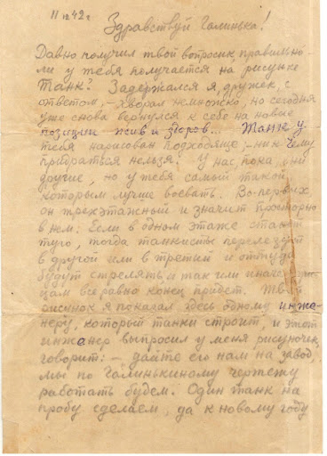 A frontline letter from Aleksey Aleksandrovich Krotkov to his daughter Galya.