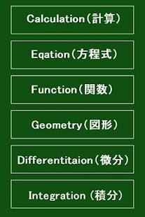 キライな数学が楽しくなる さわってうごく教材「AQUAアクア」 iPad/iPhone ...