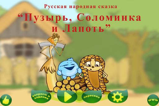 Пузырь Соломинка и Лапоть