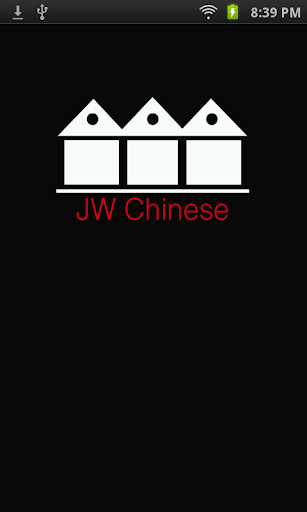 JW Chinese