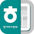 한겨레 가판대 icon