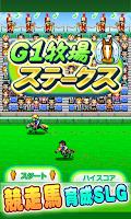 Screenshot of G1牧場ステークス Lite