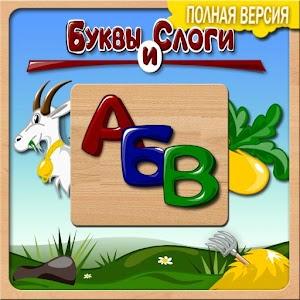 Буквы, слоги, чтение для детей