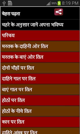 face read in hindi