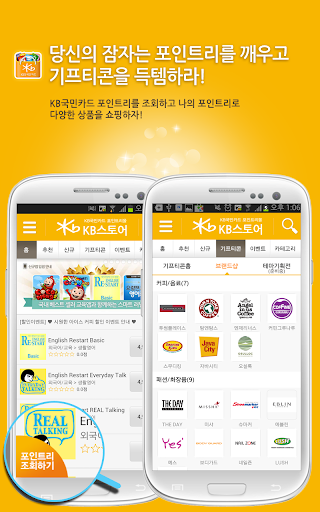 KB스토어 - KB국민카드 포인트리 쇼핑