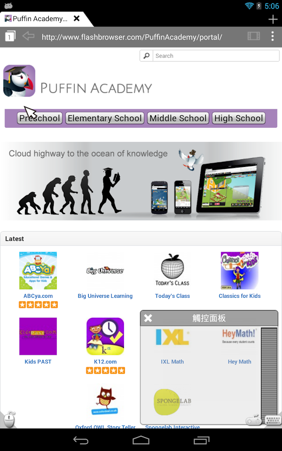 Puffin Academy - screenshot