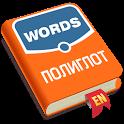 Полиглот. Английские слова icon