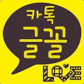 카톡글꼴_Rix유앤아이