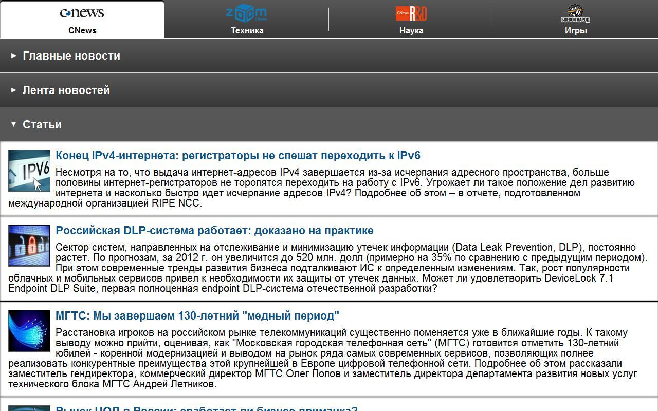 CNews Official portal- screenshot