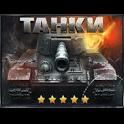 Tanks 2.0 Online icon