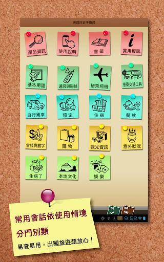 玩旅遊App|美國旅遊手指通 免費版免費|APP試玩