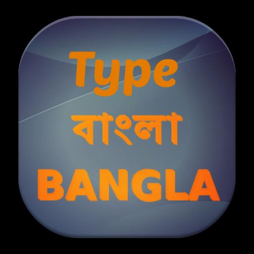Type Bangla বাংলা