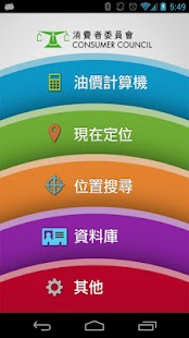 The Consumer Council Hong Kong- screenshot thumbnail
