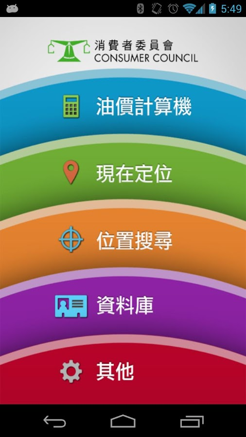 The Consumer Council Hong Kong - screenshot