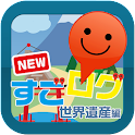 NEWすごログ 世界遺産編 icon