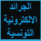 Journaux tunisiens icon