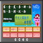 壹貳參中文大寫數字練習簿 icon