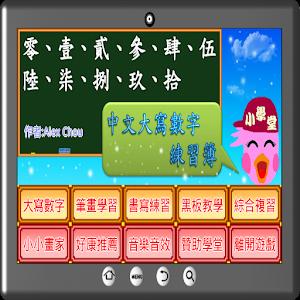 壹貳參中文大寫數字練習簿 教育 App LOGO-硬是要APP