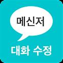 메신저 대화 수정 (라인 채팅 썰 만들기) icon
