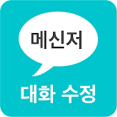 메신저 대화 수정 (채팅 라인 패러디)
