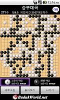 Screenshot of 바둑월드(온라인대국)