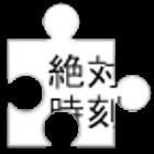 絶対時刻プラグイン for twicca icon