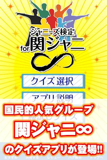 グループ検定for関ジャニ∞