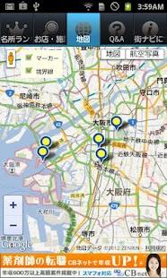 無料旅游Appの大阪ナビ|記事Game
