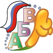 Russian ABC - Azbuka