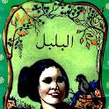 قصص للأطفال البلبل logo