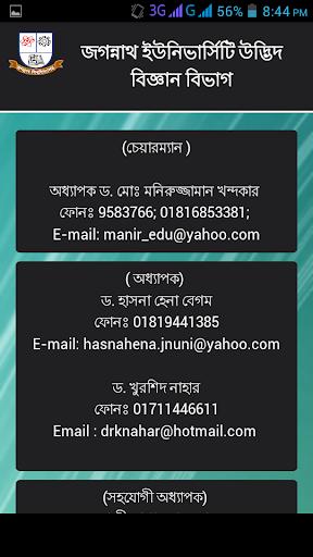 玩教育App|Jagannath University免費|APP試玩