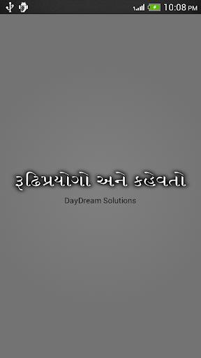 Gujarati Idioms and Phrases