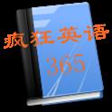 李阳疯狂英语口语365句 logo