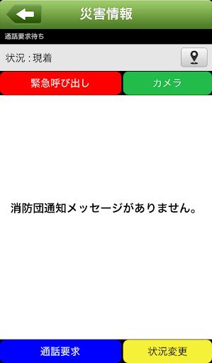 工具必備免費app推薦 災害応急活動支援線上免付費app下載 3C達人阿輝的APP