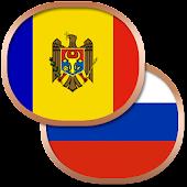 Молдавский разговорник беспл.
