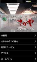 Screenshot of 伊豆長岡温泉 三楽の宿さかや