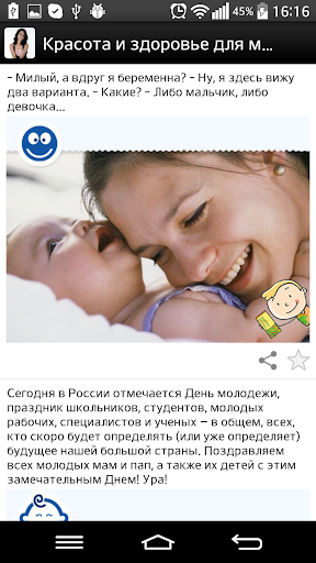 Красота и здоровье для мам