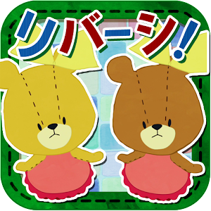 リバーシ – がんばれ!ルルロロ for PC and MAC