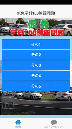 仮免学科100練習必勝問題1
