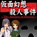 探偵・癸生川凌介事件譚1 仮面幻想殺人事件 logo