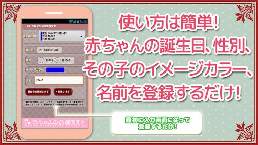 無料生活Appの赤ちゃん生後何日目? カレンダー+ウィジェット|記事Game