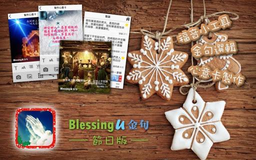 聖經金句BlessingU - 節日版
