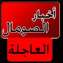 أخبار الصومال العاجلة - عاجل icon