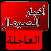 أخبار الصومال العاجلة - عاجل