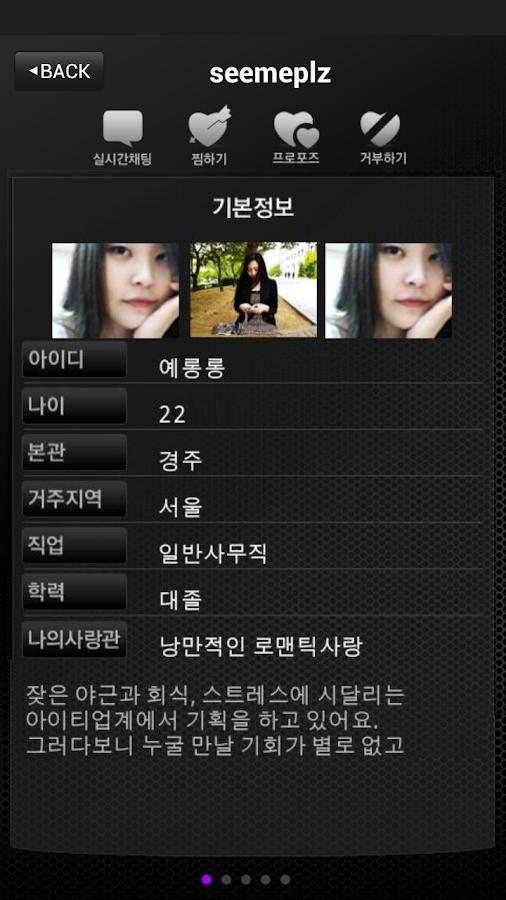 리얼 소개팅 ♥ 커플매니저 소개팅 (소개팅앱 미팅앱) - screenshot