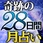 【奇跡の月占い】女優も的中に涙!「ルナフェーズ占術」 icon