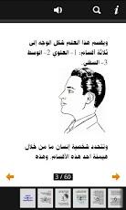 برنـــامج تحليل الشخصية:ملامح الوجه / كتاب يوضح ملامح الوجه وعلاقتها بالشخصيه