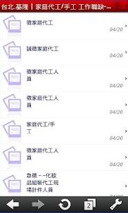 家庭代工 生活 App-愛順發玩APP